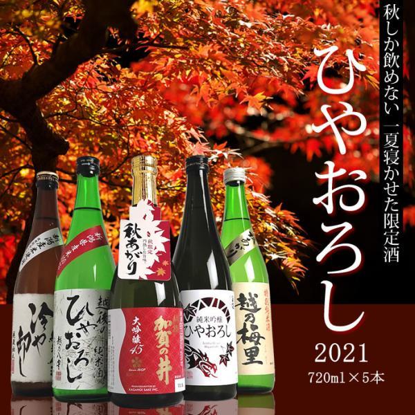 敬老の日 ギフト プレゼント 2020 日本酒 飲み比べ セット ひやおろし 秋のお酒 720ml×5本(第2弾) echigo 02