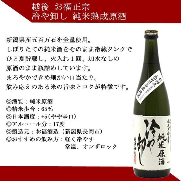 敬老の日 ギフト プレゼント 2020 日本酒 飲み比べ セット ひやおろし 秋のお酒 720ml×5本(第2弾) echigo 06