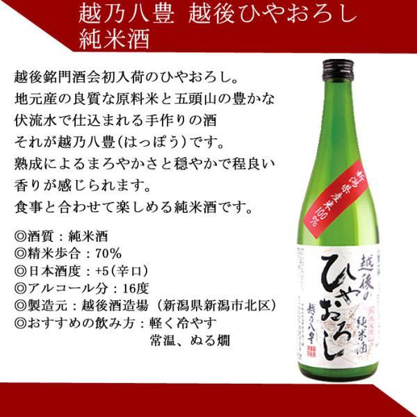 敬老の日 ギフト プレゼント 2020 日本酒 飲み比べ セット ひやおろし 秋のお酒 720ml×5本(第2弾) echigo 09