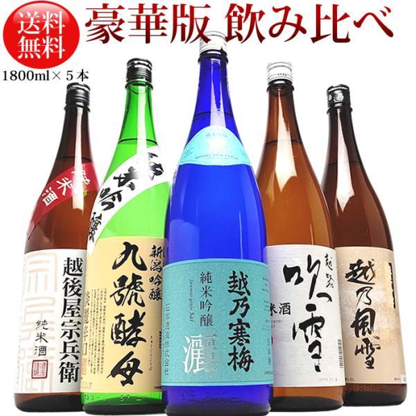 日本酒 飲み比べセット 越乃寒梅 灑入り 純米酒 純米吟醸 1.8L×5本 豪華版福袋|echigo