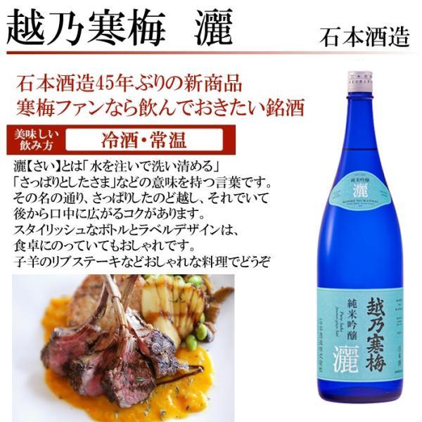 日本酒 飲み比べセット 越乃寒梅 灑入り 純米酒 純米吟醸 1.8L×5本 豪華版福袋|echigo|02