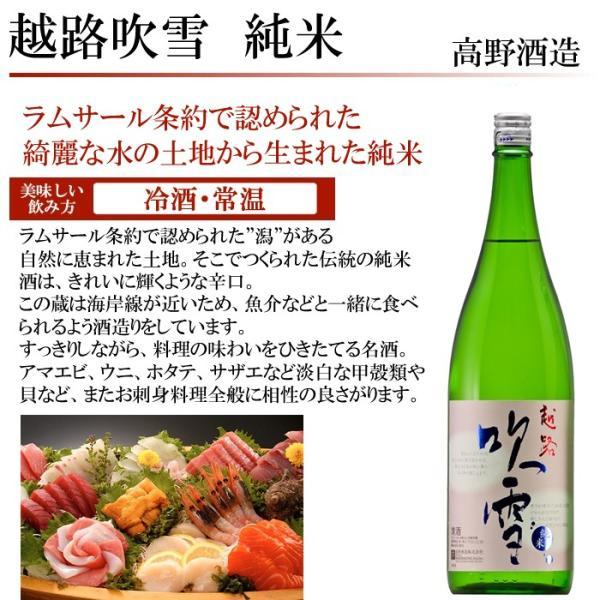 日本酒 飲み比べセット 越乃寒梅 灑入り 純米酒 純米吟醸 1.8L×5本 豪華版福袋|echigo|04