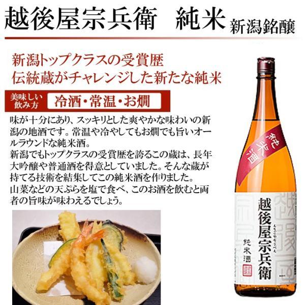 日本酒 飲み比べセット 越乃寒梅 灑入り 純米酒 純米吟醸 1.8L×5本 豪華版福袋|echigo|05