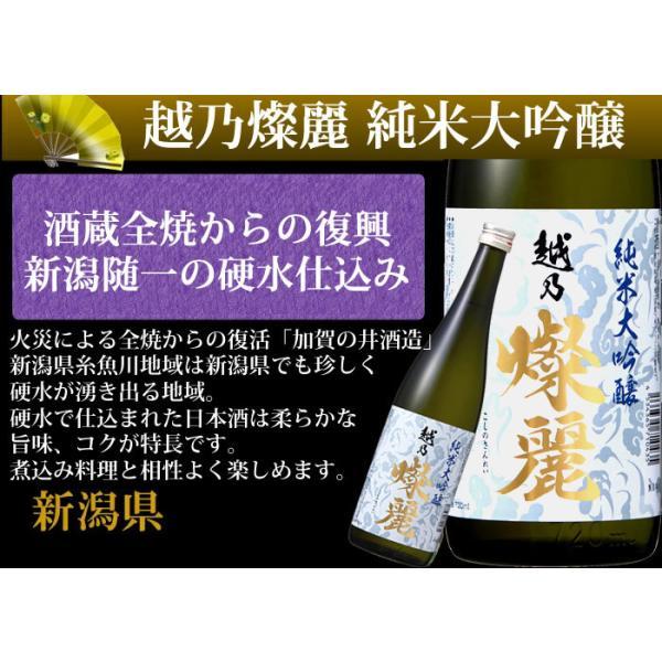 日本酒 飲み比べセット [ミニ]大吟醸720ml×5本(送料無料) ギフト バレンタイン|echigo|02