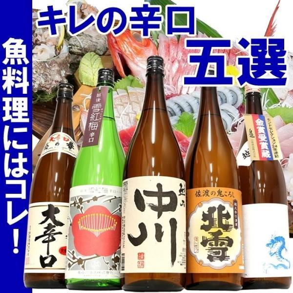 お歳暮 御歳暮 ギフト 2017 日本酒 ギフト キレの辛口日本酒セット1.8L×5本|echigo