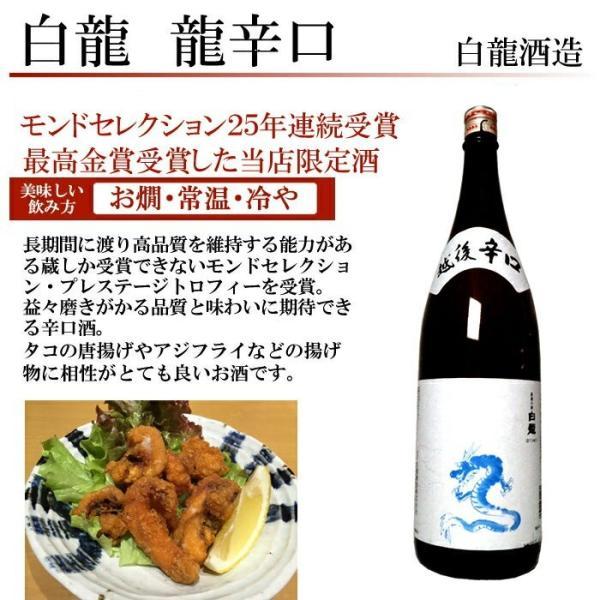 お歳暮 御歳暮 ギフト 2017 日本酒 ギフト キレの辛口日本酒セット1.8L×5本|echigo|07