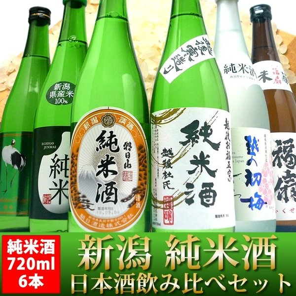 お歳暮 御歳暮 ギフト 2017  日本酒 日本酒 ギフト 新潟 日本酒 純米酒飲み比べセット720ml×6本|echigo