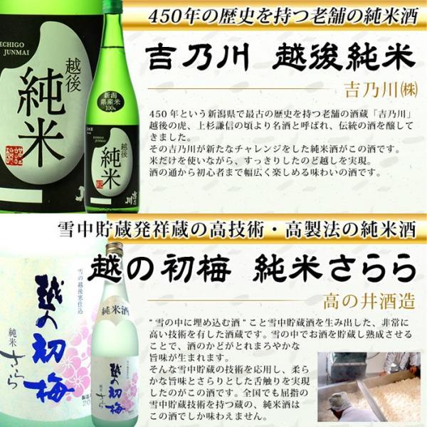 お歳暮 御歳暮 ギフト 2017  日本酒 日本酒 ギフト 新潟 日本酒 純米酒飲み比べセット720ml×6本|echigo|04