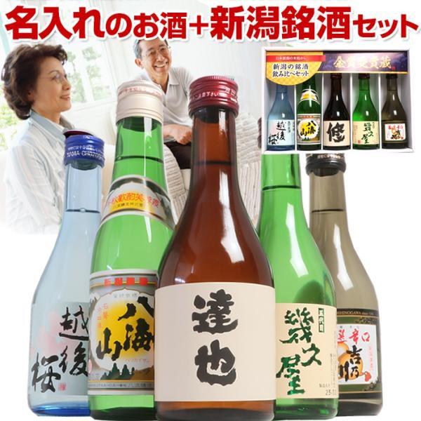 遅れてごめんね 父の日 日本酒 プレゼント 名入れ 父の日ギフト 飲み比べセット (風) ミニボトル300ml 50代 60代 70代 80代 送料無料|echigo