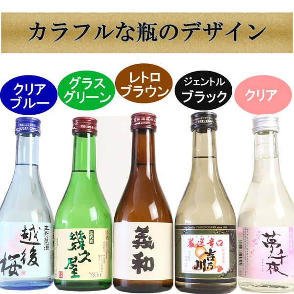 遅れてごめんね 父の日 日本酒 プレゼント 名入れ 父の日ギフト 飲み比べセット (風) ミニボトル300ml 50代 60代 70代 80代 送料無料|echigo|05