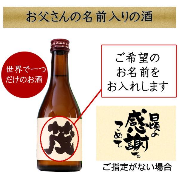 遅れてごめんね 父の日 日本酒 プレゼント 名入れ 父の日ギフト 飲み比べセット (風) ミニボトル300ml 50代 60代 70代 80代 送料無料|echigo|06