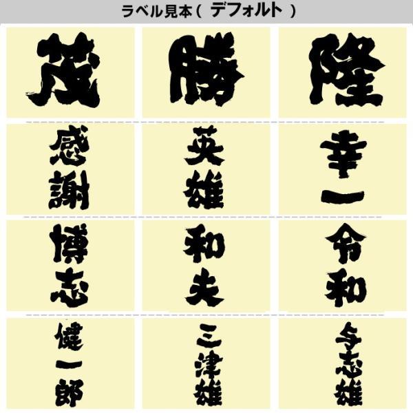 遅れてごめんね 父の日 日本酒 プレゼント 名入れ 父の日ギフト 飲み比べセット (風) ミニボトル300ml 50代 60代 70代 80代 送料無料|echigo|07