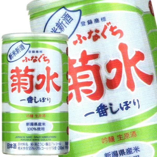 日本酒 新米新酒ふなぐち菊水一番しぼり吟醸生原酒 200ml×30本  菊水酒造(あすつく対応)|echigo