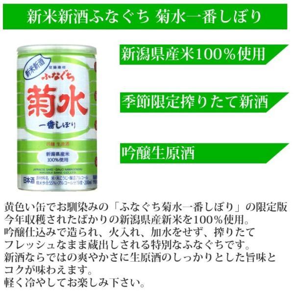 日本酒 新米新酒ふなぐち菊水一番しぼり吟醸生原酒 200ml×30本  菊水酒造(あすつく対応)|echigo|02
