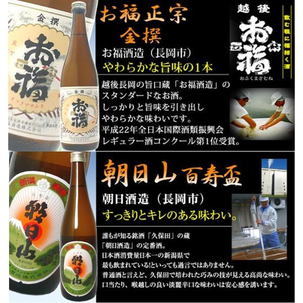 日本酒 飲み比べセット 純米吟醸入り720ml×6本(送料無料)|echigo|03