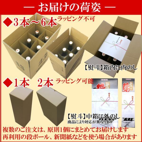 日本酒 飲み比べセット 純米吟醸入り720ml×6本(送料無料)|echigo|05