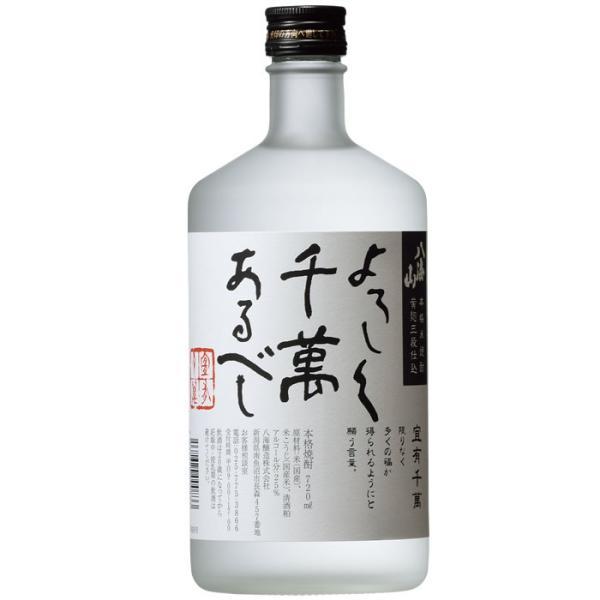日本酒 お酒 八海山 米焼酎 よろしく千萬あるべし 720ml (新潟県/八海山/焼酎)|echigo