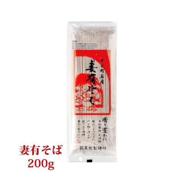 新潟へぎそば 妻有そば200g(2人前)日本蕎麦 乾麺