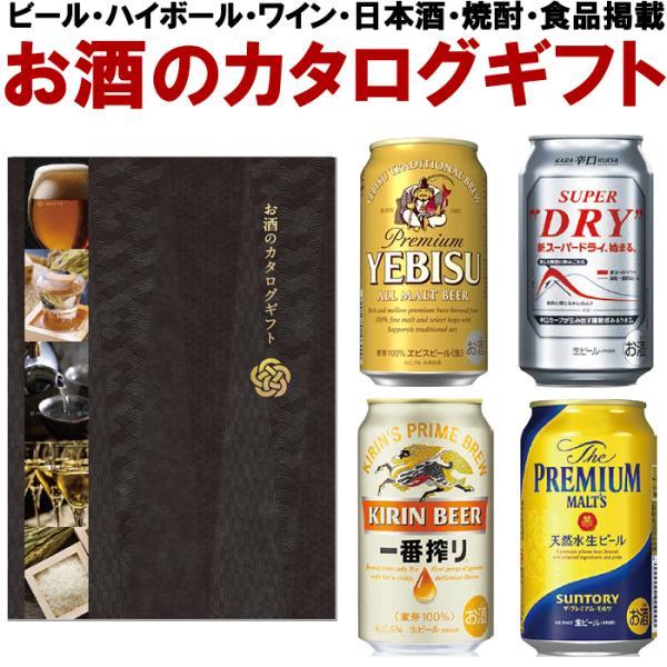 ギフト お酒のカタログギフト 業界初の大手酒類メーカー掲載のグルメカタログギフト