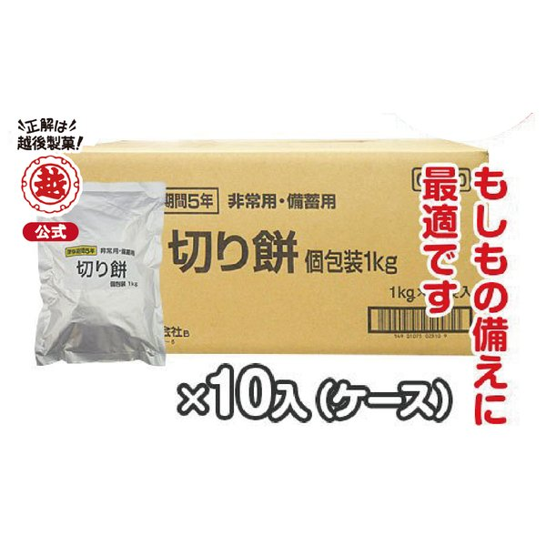 越後製菓 備蓄用・保存切り餅 1Kg×10パック入(箱)