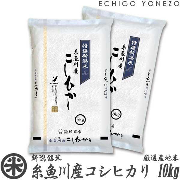 糸魚川産コシヒカリ