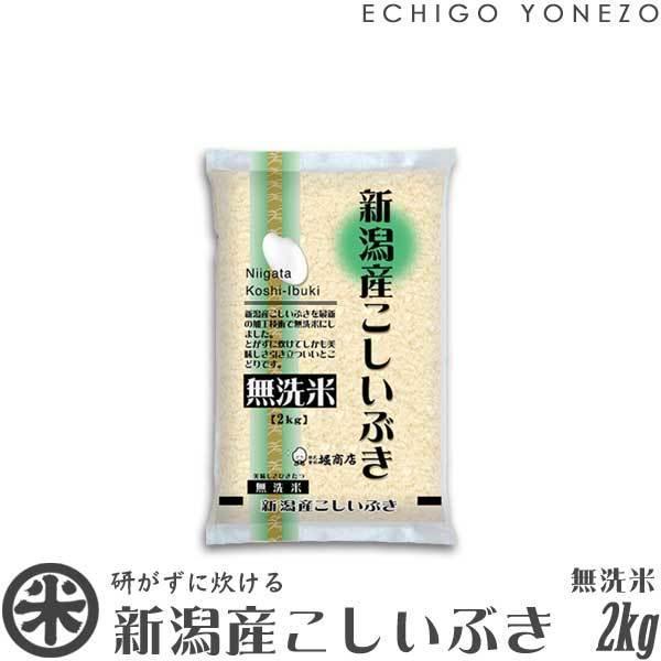 新米02  無洗米 新潟産こしいぶき 最新加工NTWP製法 2kg 2kg×1袋 お米 新潟米 こしいぶき 送料無料