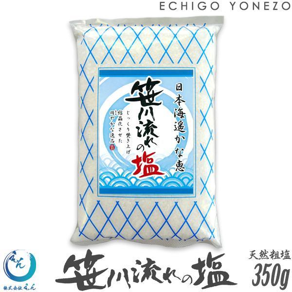 吉野屋 笹川流れの塩 粗塩 350g 平袋 日本海の清海水100%使用 天然塩 無添加 オーガニック 手造り新潟 塩 メール便可