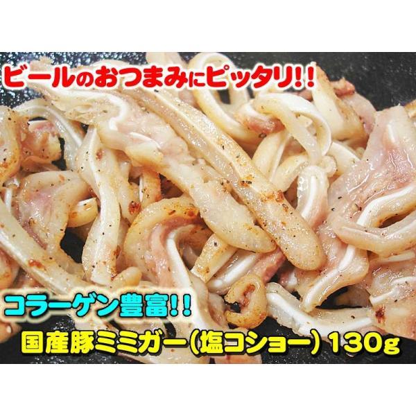 国産豚ミミガー130g 塩コショー 焼肉 ホルモン バーベキュー 父の日お花見にも!