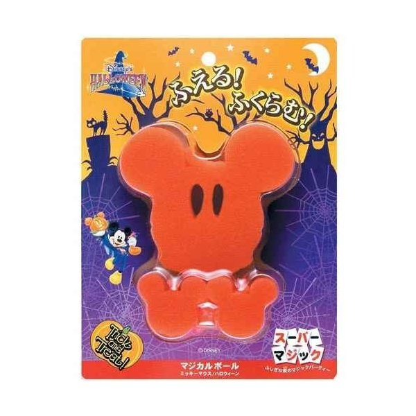 手品 マジックシリーズ ディズニー マジカルボール ミッキーマウス ハロウィーン M11526