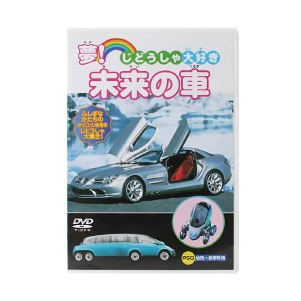夢!未来の車 [DVD] [DVD] [2007] …