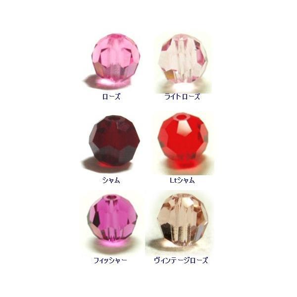 [DA002]スワロフスキービーズ ダイヤカット型(#5000) 3mm 10個入り【ピンク・レッド系】【ラウンド】[RPT]
