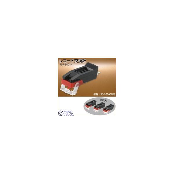 オーム電機 レコード交換針 3本入 RDP-B001N (1067126)
