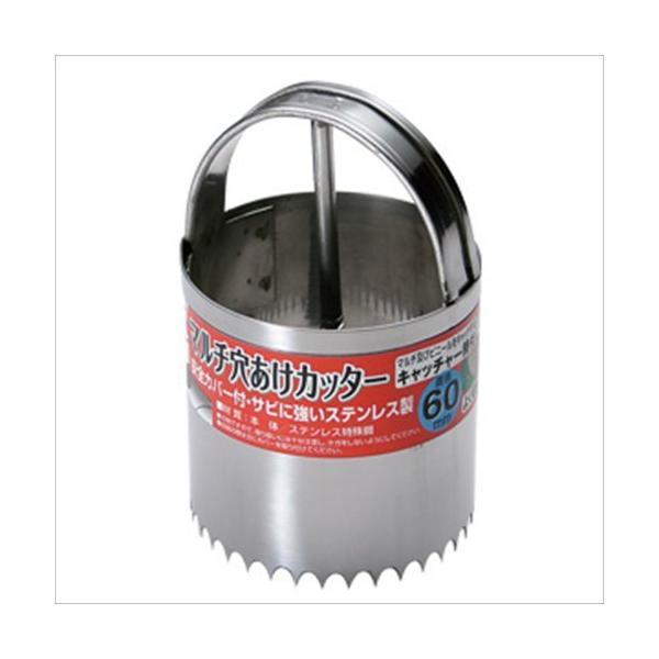 石黒金属 GARDEN HELPER(ガーデンヘルパー)ステンレスマルチ穴あけカッター 60mm HC−60