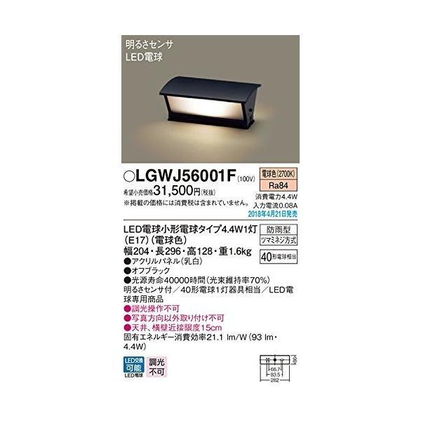 パナソニックLED門柱灯40形電球色LGWJ56001F