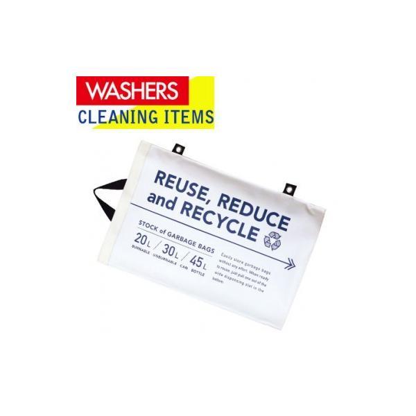 現代百貨 WASHERS ゴミ袋ストッカー ホワイト