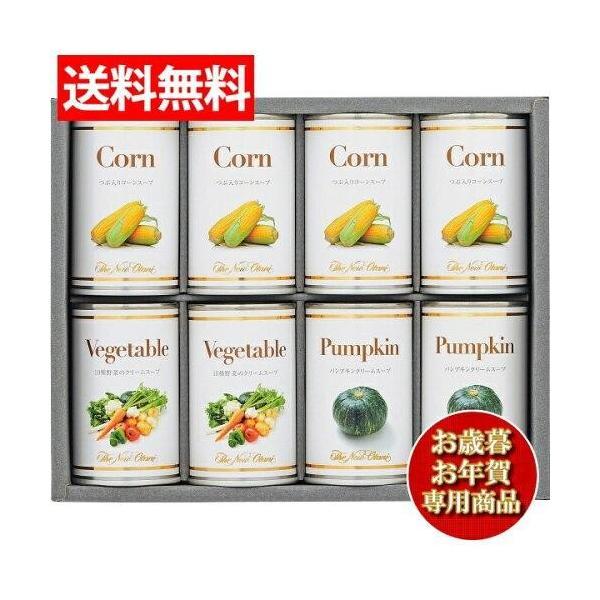 ホテルニューオータニ スープ缶詰セット ホテルニューオータニ スープ缶詰セット  AOR−30