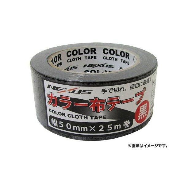 ネクサス/NEXUS * ネクサス カラー布ガムテープ 50MMx25M 黒