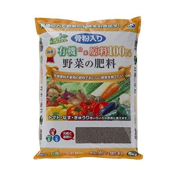 朝日工業 骨粉入り有機由来原料100%野菜肥料 5kg