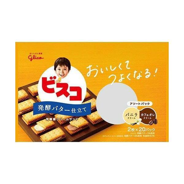 江崎グリコ ビスコ大袋発酵バター仕立てアソートパック 入数:6