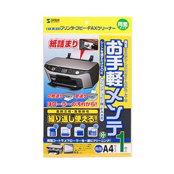 サンワサプライ OAクリーニングペーパー(両面タイプ・1枚入) 品番:CD-13W1