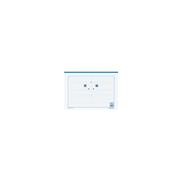 コクヨ 罫紙横書き B4 上質紙 藍刷り 24行50枚 (ケイ-15) ****** 販売単位 1セット(10個入)***** 入数:10