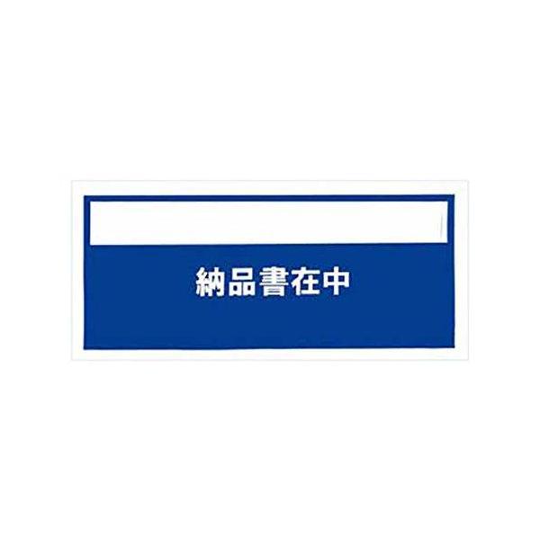 パピルスカンパニー パピルス デリバリーパック納品書在中(チェーンストア統一伝票用) PA018T