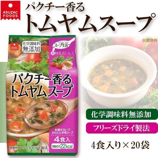 コモライフ アスザックフーズ スープ生活 パクチー香るトムヤムスープ 4食入り×20袋セット (1082468)