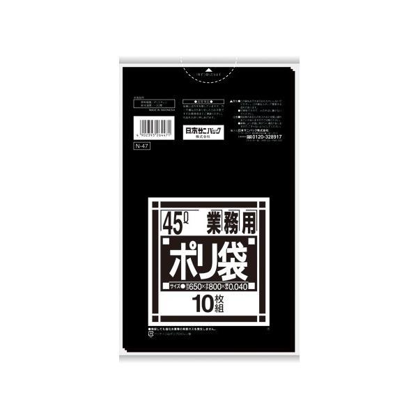 日本サニパック ポリ袋 Nシリーズ 厚口 45L 黒 10枚 0.04mm厚 x40冊(400枚入り/ケース)