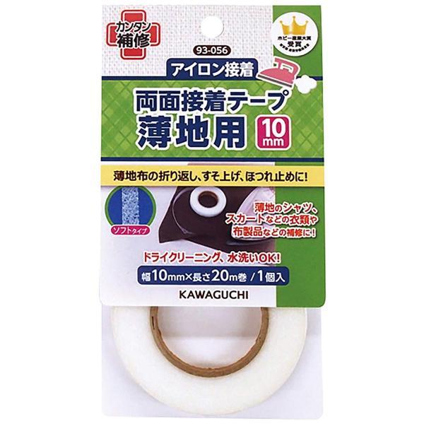カワグチ(Kawaguchi) KAWAGUCHI(カワグチ) 手芸用品 薄地用 両面接着テープ 10mm 93-056