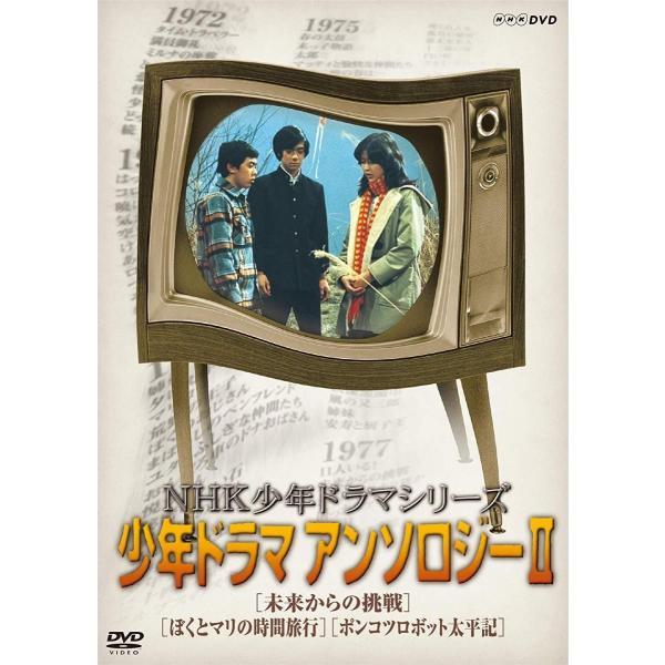 NHKエンタープライズ NHK少年ドラマシリーズ アンソロジーII(新価格) 佐藤宏之