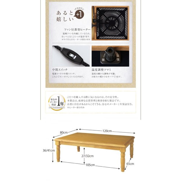 こたつ コタツ 長方形 幅120 こたつテーブル アンティーク カントリー リビングテーブル