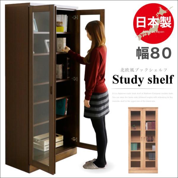 日本製 本棚 書棚 幅80 高さ180cm ハイタイプ 桐 スリム 省スペース 可動棚 アウトレット eckagudepo