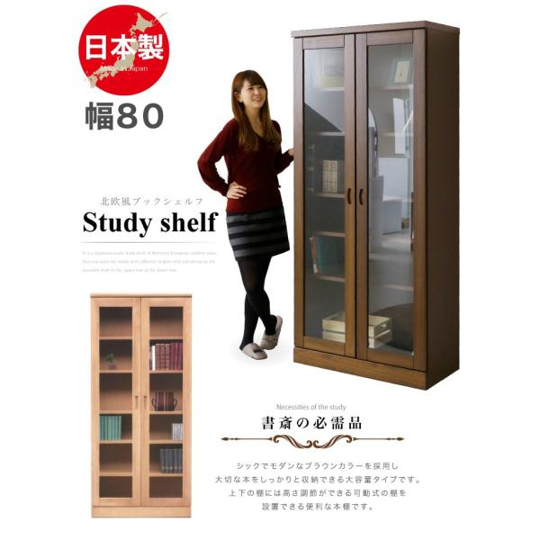 日本製 本棚 書棚 幅80 高さ180cm ハイタイプ 桐 スリム 省スペース 可動棚 アウトレット eckagudepo 02