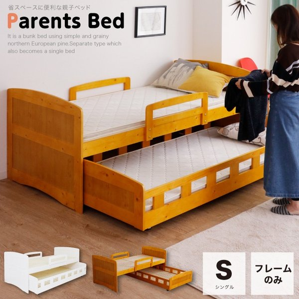 親子ベッド 2段ベッド 二段ベッド シングル ベッドフレームのみ 木製 パイン 天然木 スライド ベッド 子ベッド キャスター付き モダン カントリー調 無垢|eckagudepo